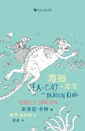 海猫与龙王
